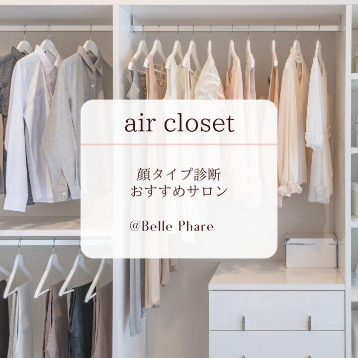 air closet  |顔タイプ診断おすすめサロン掲載の画像