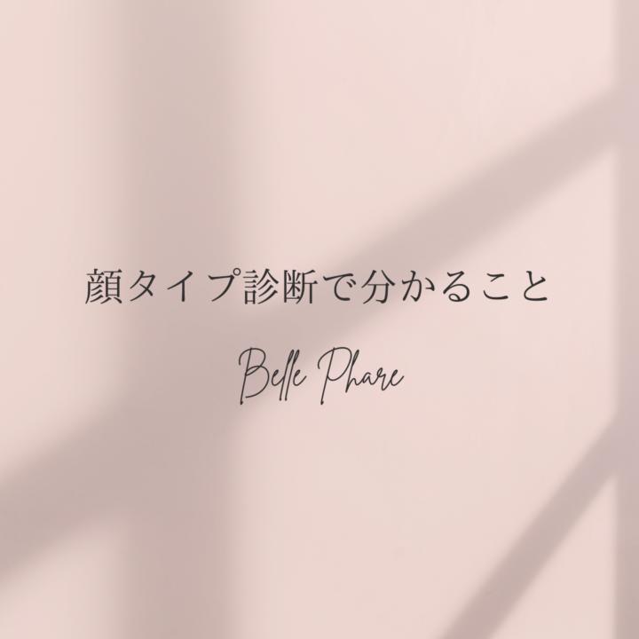 【Belle Phare】顔タイプ診断で分かることまとめの画像