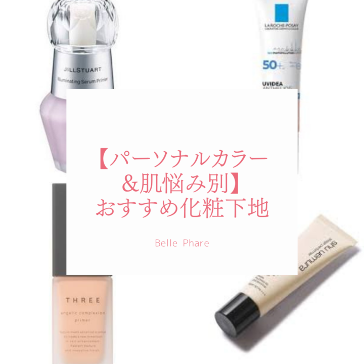 【パーソナルカラー&肌悩み別】おすすめ化粧下地の画像