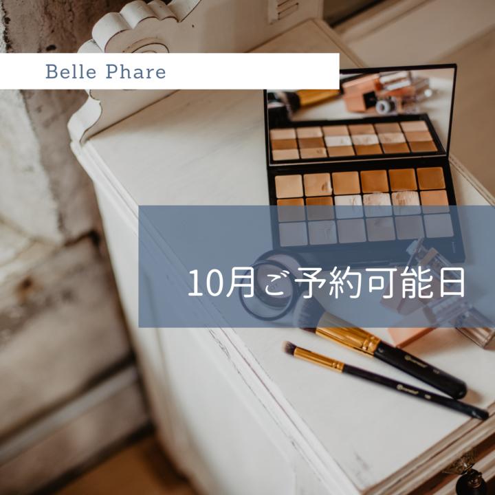 10月ご予約可能日【青山・イメージコンサルティング】の画像