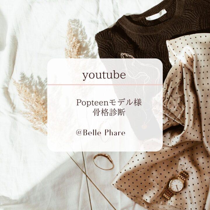 popteenモデル様骨格診断 |youtubeの画像