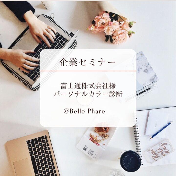 富士通株式会社様 パーソナルカラー診断の画像
