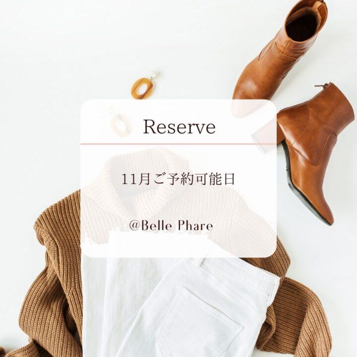 11月ご予約可能日【表参道・イメージコンサルティング】の画像